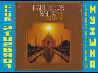 Пол хорн / paul horn. 1983 - inside the taj mahal.i.