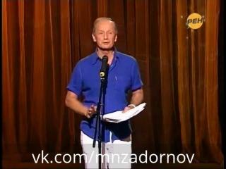 Михаил Задорнов Умом Россию не понять Концерт Россия Родина хрена 2011