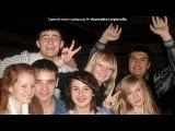 «мой самый любимый класс))) любллю вас)» под музыку Любовные истории - [..♥Школа, школа, я скучаю♥..]. Picrolla