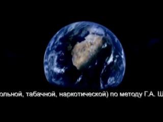 Метод Шичко Г.А. Преодоление   алкоголизма и табакокурения.
