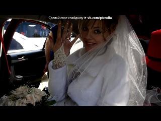 Свадьба кристи и дани