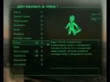 ЛКИ - обзор Fallout 3