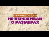 Старая добрая оргия / A Good Old Fashioned Orgy (2011) Red-band трейлер (дублированный)