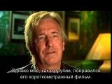 Alan Rickman: interview Perfume: The Story of a Murderer
