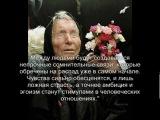 Ванга-пророчества о России