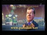Путин и Медведев поздравление с Днём Рож.(частушки)