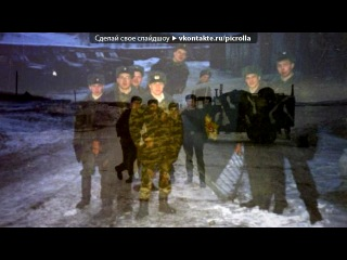 «Армия» под музыку фактор 2- - и вот опять подъём в 4 утра,всё тело ломит и болит бошка,,,,,,,. Picrolla