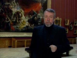 Век Русского Музея. К.П. Брюллов. Последний день Помпеи