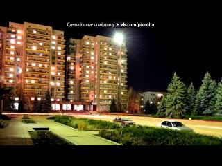 Светлодарск под музыку Fillin Добрый вечер мой город Picrolla