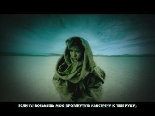 Camui Gackt - Oasis (рус. суб.)