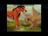 король лев под музыку Lebo M - He Lives In You (мф Король Лев 2). Picrolla