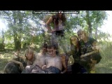 Проводы лета 2011 под музыку Би2 и Агата Кристи - Мы не ангелы. Picrolla