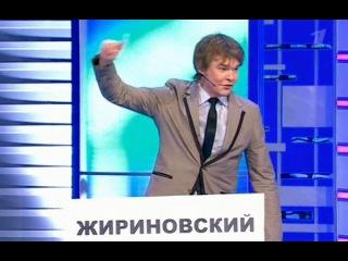 КВН: Бомонд - Выборы Президента 2012 ( Жириновский )