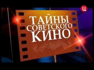 """""""Тайны советского кино""""-""""Операция """"Ы"""" и другие приключения Шурика""""."""