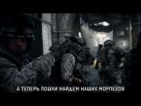 Официальный трейлер игры Battlefield 3
