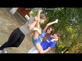 «1 сентября 2011» под музыку  Jambazi ft. FIKE  - На Минимум. Picrolla