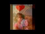 «Подружки****» под музыку Три лучшие подруги - Про нас... любимые мои... Юля, Вика и Света. Picrolla