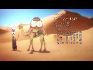 Аниме Свобода - ендинг/ Anime Free-ending [ED]