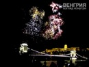 Ünnepi tűzijáték Фестиваль фейерверков