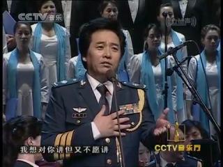 Подмосковные вечера на китайском