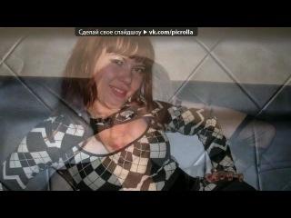 «Я и не только...» под музыку Тимати (wapos.ru) - Welcome To St. Tropez (ft. Kalenna) (Dj Antoine Vs Mad Mark Radio Edit). Picrolla