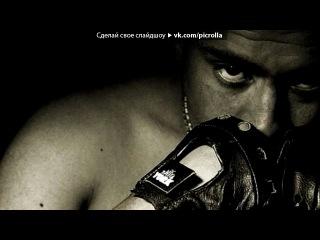 «Боец» под музыку [■ ▶ ▮▮] ® ЧайныйTown - Весь состав ★ club4759892 ★ [track at 05-09-2012]. Picrolla