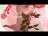 «Красивые Фото • fotiko.ru» под музыку SLT - Только в этой песне я всё изложил, Только в этой песне я сам пережил, Только в этой песне для тебя стихи, К сожелению в этот день разошлись наши пути.. Picrolla