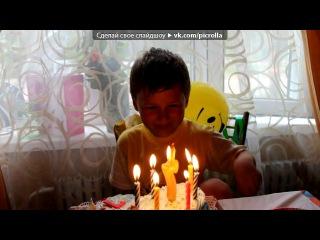 «Денискин День рождения» под музыку Смешарики))) - С  днем  рождения!. Picrolla