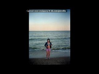 «На море 2008 год» под музыку Волшебники двора - Хорошее настроение . Picrolla