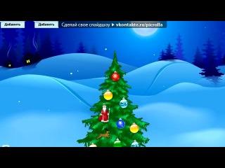 «Новогодняя Елочка 2012» под музыку ♪ Детские новогодние песни - В Лесу родилась ёлочка. Picrolla
