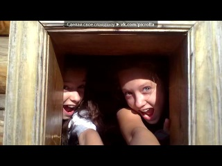 «Днюха сестри» под музыку ♡ Не буди спящих ♡ - Не ругайся мама. Picrolla