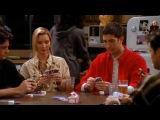 """Отрывок из сериала """"Друзья"""" - Игра в покер"""