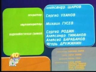 КВН - 40 ЛЕТ ШУТЯ 03 part 4