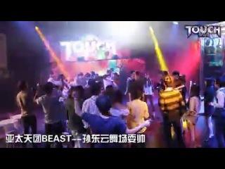 [BTS] BEAST - Touch Love (3D Dance Web Game Theme Song) MV Making #2