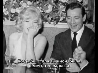 Мэрилин Монро и Ив Монтан