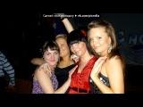 день рождения Лены в Рощино под музыку Градусы - Заметает (GASpromo Remix) . Picrolla