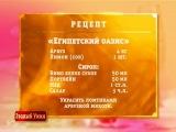 Званый ужин. Неделя 250 (эфир 13.09.2012) День 4, Елена Номофилова