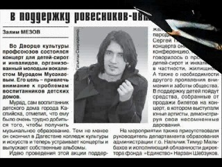 Мурад Мусакаев