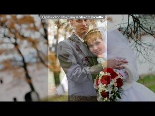 ♥ история нашей любви ♥ под музыку 11 11 2011 наша свадьба =* Бело 6