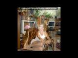 «Ой ,,30 лет )))» под музыку А.Добрынин - у Светки Соколовой день рожденья. Picrolla