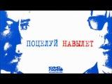 Фильм Поцелуй навылет (2005) HD Лицензия онлайн Боевик, Комедия, Детектив, Триллер, Криминал