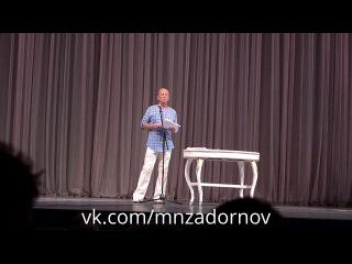 М. Задорнов