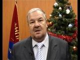 Новогоднее обращение председателя профобъединения А.Н. Мирского