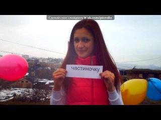 «З Днем народження)» под музыку Арсен Бабурка - Вінні-Пух (НОВИНКА 2012) (пісня про кентуху). Picrolla