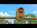 Веселые паровозики из Чаггингтона 22 серия