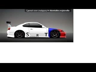 «фото машин с нашей надписью!» под музыку Паук - Стритрейсеры. Picrolla