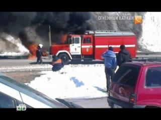 Спасатели. Огненный капкан (12.04.2013)