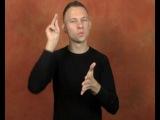 Хорошо ли вы знаете жестовый язык? Жесты учили, и что случилось? - Почему вы хотите научиться жестам?