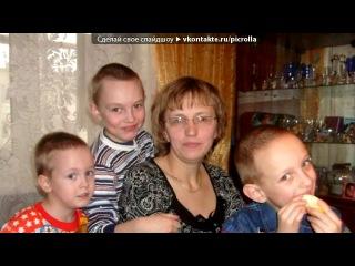 «Семья» под музыку Dj Makar - (Арх™) - ОПА ОПА ОПА ПА. Picrolla