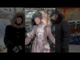 «ксюша» под музыку Mixed by Dj Maxwell - па-парам-пам-пам-па-пара-ра-рам-пам. Picrolla